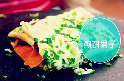 Why Foreigners are Crazy about Chinese-style Pancake?